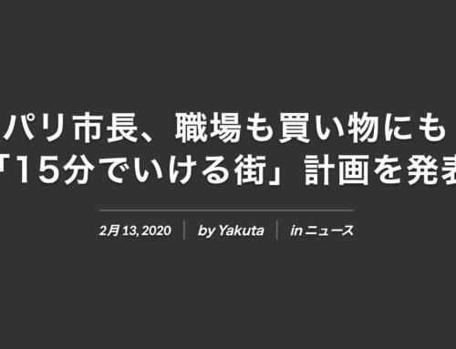 Ideas For Good (Japon) – Faire de Paris une « ville du quart d'heure » – 13 février 2020